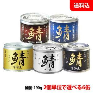 【送料無料】伊藤食品 国産さば缶 美味しい鯖缶<水煮・味噌煮・醤油煮・食塩不使用・黒胡椒・にんにく入り> 2個単位のお好きな組み合わせ6缶