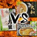 【送料込み】大和VS万里VS森田屋 佐野ラーメン食比べセット