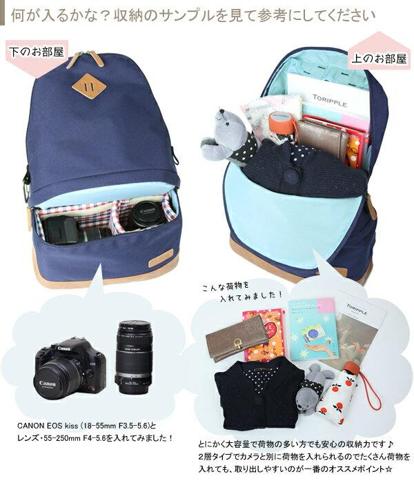 [送料無料]カメラバッグ 一眼レフ camera bag MI-NA おしゃれ ミーナ×きょん♪カメラリュック/ダークネイビー