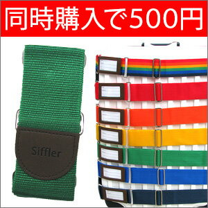 Suitcase belt «Y3033» plain & Rainbow handle * item 1 pieces per 1 piece only