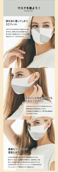 LOOKARefreshingMask|デザインマスクルカ繰り返し洗える紫外線蒸れない肌荒れしない耳痛くないおしゃれかっこいい韓国LサイズMサイズSサイズ男女兼用M-RA