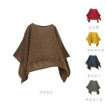 【ニットポンチョmino】winter yoko baby alpaca & wool フリーサイズ ベビーアルパカ&ウール [送料無料]