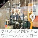 ウォールステッカー 剥がせる クリスマス 雪模様 雪 Xmas snow トナカイ 結晶 ホワイトクリスマス シンプル かわいい 壁ステッカー おしゃれ こども部屋 ゆめかわいい 北欧 ナチュラル 飾りつけ 癒し 壁 窓ガラス 家具 バスルーム デコレーション 模様替え カット済み (宅)