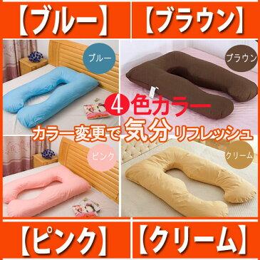 Queenの抱き枕/抱かれ枕 U型bigサイズ の枕カバー 全4色【枕カバー単品の為、本体は付属しません。】