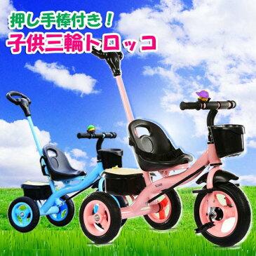 【押し手棒付き!】子供三輪車 トロッコ 簡易三輪車 児童軽量三輪車 簡易ベビーカー 軽便児童車 キッズ