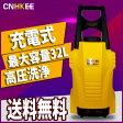 持ち運び便利な高圧洗浄機 充電式でタンク式