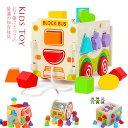 知育玩具 木のパズル 木のおもちゃ 積み木 パズル 型はめ 誕生日 プレゼント 知育トイ パズル遊び 知育おもちゃ 木製 プレゼント 赤ちゃん ベビー 幼児 おもちゃ送料無料