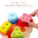 知育玩具 木のパズル 木のおもちゃ 積み木 パズル 型はめ 誕生日 プレゼント 知育トイ パズル遊び 知育おもちゃ 木製 プレゼント 赤ちゃん ベビー 幼児 おもちゃ