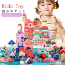 木製玩具 積木 積み木 知育玩具 つみき 木のおもちゃ 積み木 誕……