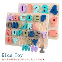 英文字 パズル 木のパズル 数字パズル 知育玩具 木製 もちゃ 積み木 木のおもちゃ 木製玩具 算数 木のおもちゃ 男の子 女の子 出産祝い ベビー 赤ちゃん かわいい 可愛い 雑貨 新生活 誕生日送料無料