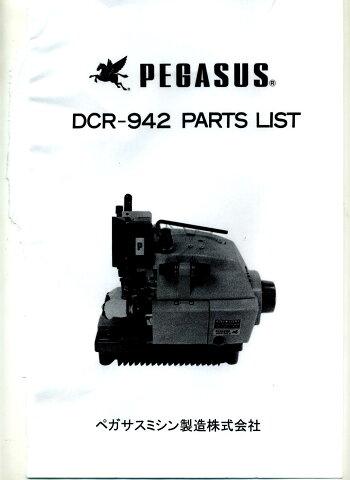 ペガサス pegasus DCR-942 部品リスト