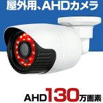 防犯カメラ屋外130万画素AHD3.6mm広角監視カメラ本物ハイビジョン米国APTINA社製センサー小型暗視屋外防水セット車上荒らし駐車場車庫GE1300