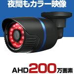 防犯カメラ屋外有線家庭用AHD200万画素スターライトカメラ小型防水赤外線暗視駐車場車庫車上荒らし業務用本物ソニーSONY製センサー採用3.6mm広角レンズセットGE504