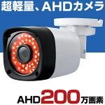 防犯カメラAHD200万画素屋外家庭用有線1080P小型防水赤外線暗視駐車場車庫車上荒らし業務用本物セット3.6mm広角レンズGE2000P