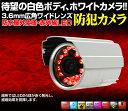 防犯カメラ 屋外 家庭用 有線 小型 防水 赤外線 暗視 駐車場 車庫 業務用 30万画素 3.6mm 広角 レンズ 車上荒らし 白 HP138white 2