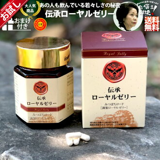 <first limited trial set>A supplement (health food) which that tradition royal jelly (for approximately one month /120 ball) ... person takes! In everyday beauty health! It includes the postage! (royal jelly, royal jelly )≪ fs3gm)≫