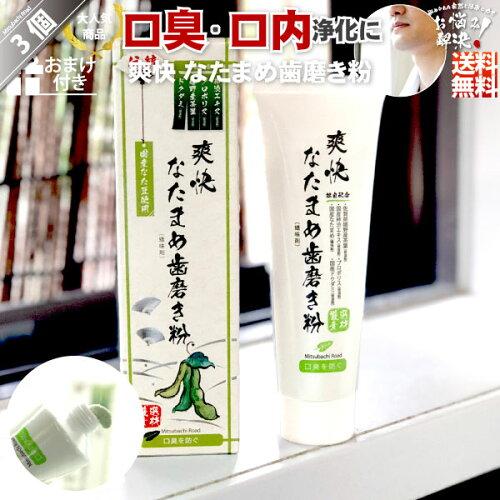 伝統 爽快 なた豆歯磨き粉 (120g) 参こ 口臭 対策 国産 なた...