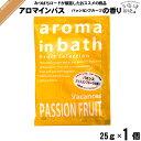 入浴剤 aroma in bath アロマインバス パッションフルーツの香り (25g) 【クーポン ...