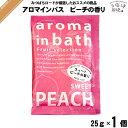 入浴剤 aroma in bath アロマインバス スウィートピーチの香り (25g) 【クーポン配 ...
