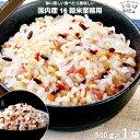 雑穀米 美味しい