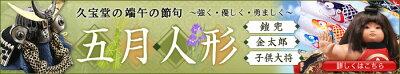 久宝堂の節句人形・五月人形【鎧・兜】