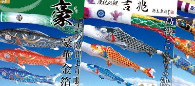 ベランダ鯉のぼり