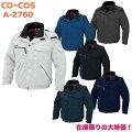 訳あり大特価!コーコスCO-COS防寒ブルゾンA-2760防寒ジャンバー防寒着