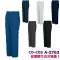 訳あり大特価!コーコスCO-COS防寒スラックスA-2763防寒パンツ防寒着