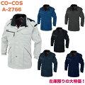 訳あり大特価!コーコスCO-COS防寒コートA-2766防寒ジャケット防寒着
