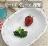 白山陶器【波佐見焼】チャイルド ビーンズ グリーン 楕円鉢 、お食い初め、グラタン皿、カレー皿、子供食器、
