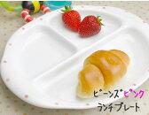 白山陶器【波佐見焼】チャイルド ビーンズ ピンク仕切り皿、子供食器、お食い初め