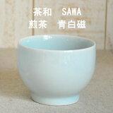 白山陶器【波佐見焼】茶和 SAWA 煎茶、湯呑、青白磁 【湯呑み】【湯のみ】【湯呑】【汲み出し】