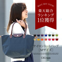 【在庫薄×新色入荷】トートバッグ Mサイズ メール便送料無料