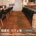 国産 スギ 無垢 カフェ 板 【ブラウン】 【長さ2000mm×幅20...