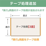 テープ処理3面 【オーダーカラー棚板】 『奥行』両面のテープ処理追加 (出来上がりは3面がテープ処理された状態です) ※棚板の枚数分必要になります