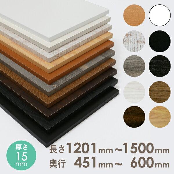 オーダー カラー化粧 棚板 厚さ15mm長さ1201mm〜1500mm奥行451mm〜600mm長さ1面はテープ処理済み約8.7〜10.8kg カラー棚板 オーダー メイド カラーボード ホワイト 白 ブラック 黒 茶色 木目 シャビー シック DIY 化粧板 収納棚