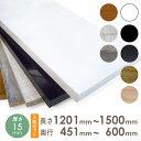 【3枚セット】オーダー カラー化粧 棚板 厚さ15mm長さ1201mm...