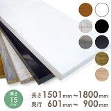オーダー カラー化粧 棚板 厚さ15mm長さ1501mm〜1800mm奥行601mm〜900mm長さ1面はテープ処理済み約16.2〜19.5kg カラー棚板 オーダー メイド カラーボード ホワイト 白 ブラック 黒 茶色 木目 シャビー シック DIY 化粧板