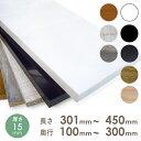 オーダー カラー化粧 棚板 厚さ15mm長さ301mm〜450mm奥行...
