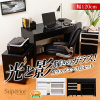 ガラスデスク3点セット【-Superior-スーペリア】(パソコンデスク・書斎机・幅120)