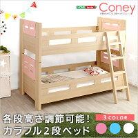 高さ調節可能な2段ベッド【Coney-コニー-】(2段カラフル高さ調整)