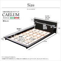 宮、照明、コンセント付きフロアベッド【カエルム-CAELUM-(ダブル)】(ライトコンセント付きダブル)