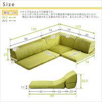 フロアソファ3人掛けロータイプ起毛素材日本製(5色)組み替え自由|Luculia-ルクリア-