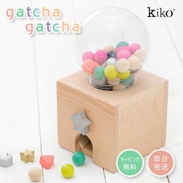 kiko+gatchagatchaキコガチャガチャ|本体gatchaガチャポン木のおもちゃ誕生日1歳1歳半2歳3歳4歳男女子供出