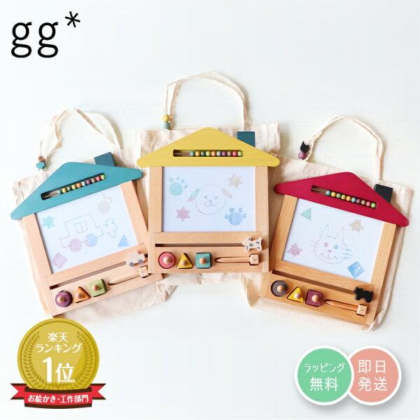 gg*oekakihouseジジおえかきハウス|おえかきボードお絵かきボードお絵かきセット木製おもちゃ知育玩具木のおもちゃ誕