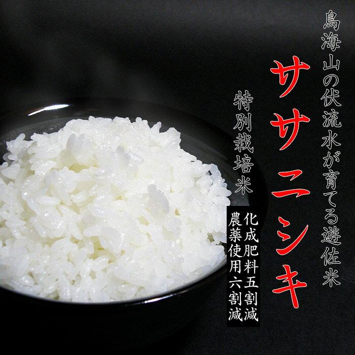 【全商品ポイント5倍】ササニシキ(5kg)特別栽培米/山形・遊佐産 精米(玄米に変更可)