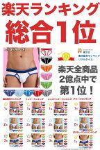 ヒーローカラーズローライズブリーフイージーモンキーオリジナル前開きブリーフ日本製MadeinJAPANコットンストレッチポップカラーメンズ男性下着メンズ下着パンツ