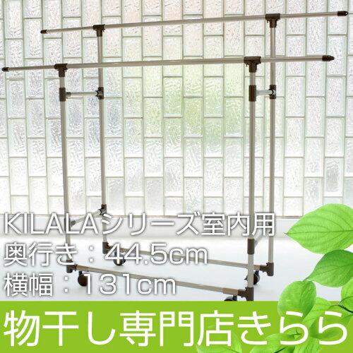 室内物干し KILALA450-1200 洗濯物干し 物干し台 部屋干し 布団干し 折りたたみ 室内 組立簡単 洗...