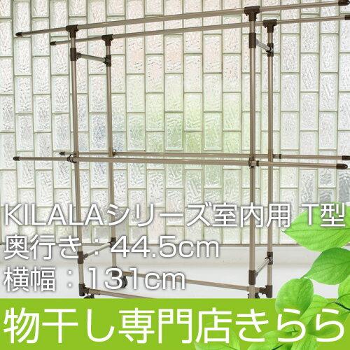 室内物干し 部屋干し用物干し台 アルミ合金 室内 屋外兼用 物干し台 KILALA450-T-1200 キャップの...