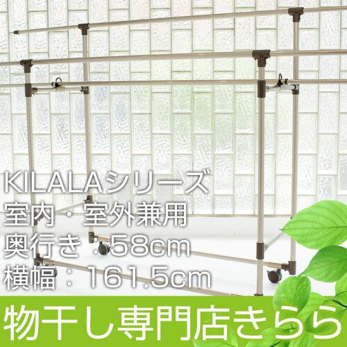 室内物干し 屋外 ベランダでも使える 物干し台 サビないアルミ多機能物干し台 KILALA600-1500(オ...
